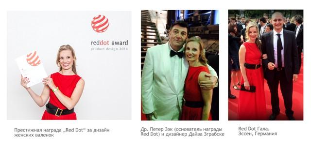 my feltboots награда Red Dot